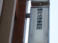 横井法律事務所の看板