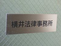横井法律事務所の扉